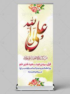 طرح بنر استند عید غدیر با خوشنویسی علی ولی الله PSD لایه باز فتوشاپ