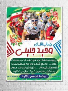 بنر تبریک پیروزی ورزشی و موفقیت در مسابقات و کسب مقام PSD لایه باز