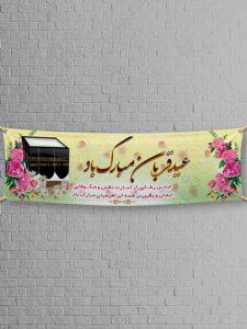 طرح بنر عید قربان PSD لایه باز با کیفیت بالا و عکس گل و خانه کعبه