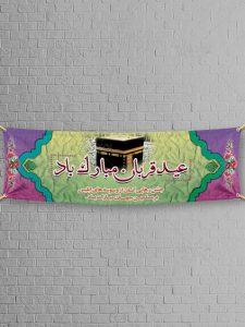طرح پلاکارد عید قربان PSD لایه باز با خوشنویسی تبریک و بک گراند زیبا
