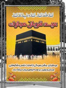 طرح بنر تبریک عید قربان با عکس کعبه و پس زمینه اسلیمی PSD لایه باز