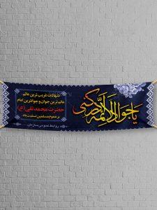 طرح بنر شهادت امام جواد (ع) لایه باز با بک گراند گل دار و حاشیه های زیبا