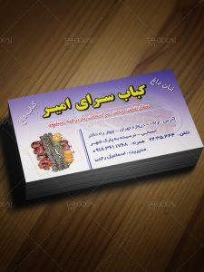 دانلود طرح کارت ویزیت کباب سرا با عکس کوبیده فایل PSD لایه باز