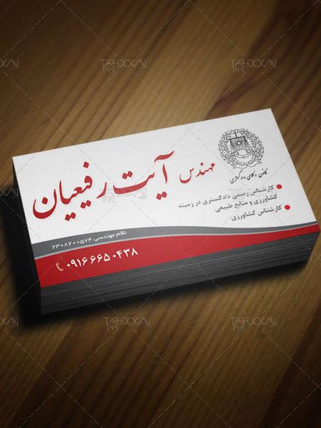 کارت ویزیت کارشناسان رسمی قوه قضائیه