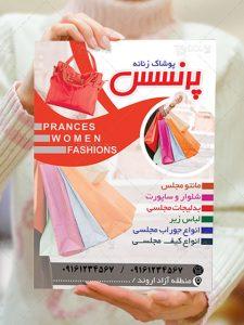 تراکت تبلیغاتی پوشاک زنانه با طراحی زیبا و مدرن فایل PSD لایه باز