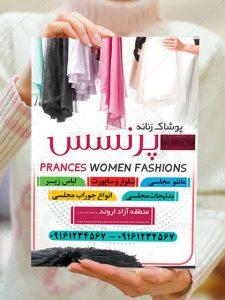 تراکت فروشگاه لباس زنانه لایه باز با طراحی شیک سایز A4 فایل PSD فتوشاپ
