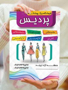 تراکت بوتیک و پوشاک زنانه با طرح گرافیکی مدل فشن PSD لایه باز