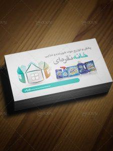 کارت ویزیت پخش و توزیع مواد شوینده و غذایی طرح PSD لایه باز