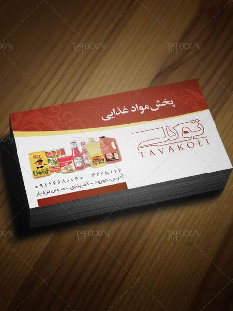 دانلود کارت ویزیت شرکت پخش مواد غذایی