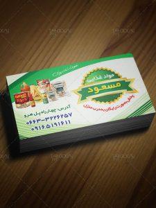 کارت ویزیت لایه باز پخش مواد غذایی با طراحی حرفه ای طرح لایه باز