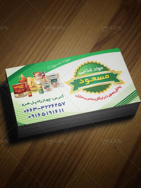 کارت ویزیت لایه باز پخش مواد غذایی