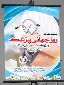 بنر تبریک روز پزشک یکم شهریور طرح PSD لایه باز و عکس گوشی پزشکی