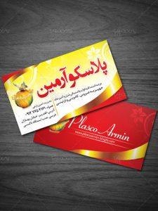 کارت ویزیت لوازم پلاستیکی فروشی دو طرفه طرح PSD لایه باز فتوشاپ