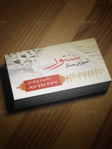 دانلود کارت ویزیت آموزش سنتور طرح حرفه ای فایل PSD لایه باز