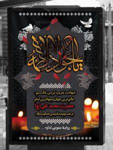 بنر تسلیت شهادت امام محمد تقی PSD لایه باز با بک گراند مذهبی زیبا