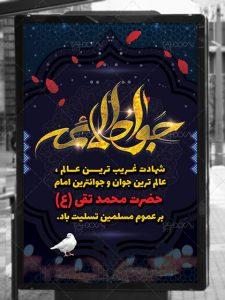 بنر لایه باز شهادت امام محمد تقی جواد الائمه علیه السلام با کیفیت بالا