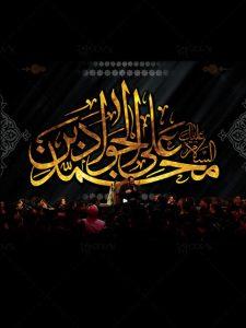 دانلود طرح بنر پشت سن لایه باز شهادت امام محمد تقی جواد علیه السلام