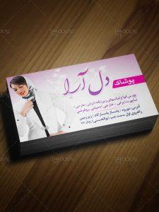 کارت ویزیت فروشگاه لباس زنانه ایرانی و خارجی طرح PSD لایه باز