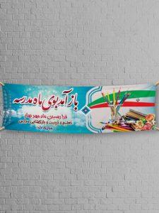 دانلود پلاکارد بازگشایی مدارس و اول مهر ماه طرح شاد PSD لایه باز