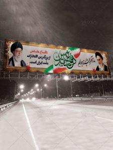طرح لایه باز بیلبورد هفته دفاع مقدس با عکس امام خمینی (ره) و رهبری