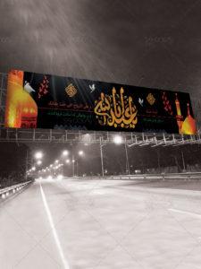 بیلبورد ماه محرم با خوشنویسی یا ابا عبدالله و عکس حرم PSD لایه باز