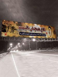 دانلود طرح بیلبورد هفته دفاع مقدس با عکس امام خمینی (ره) PSD لایه باز