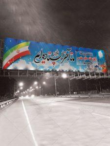 طرح بنر بیلبورد هفته دفاع مقدس لایه باز با سخنی از امام خمینی (ره)