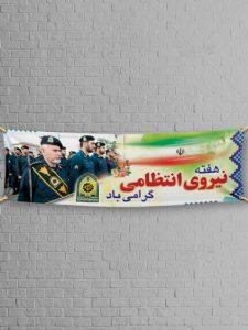 دانلود طرح بنر هفته نیروی انتظامی لایه باز با عکس پرچم ایران و لوگو
