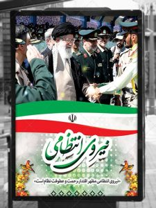 بنر تبریک هفته نیروی انتظامی لایه باز با عکس مقام رهبری و استایل های زیبا