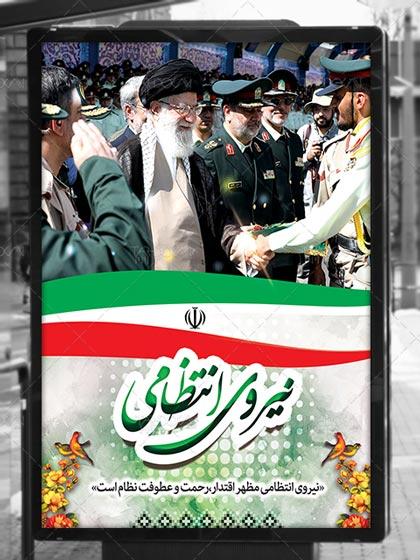 بنر تبریک هفته نیروی انتظامی
