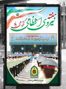 بنر لایه باز هفته نیروی انتظامی با خوشنویسی تبریک و عکس رژه سربازان