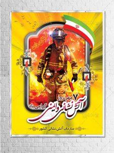 بنر روز آتش نشانی و ایمنی 7 مهر ماه طرح PSD لایه باز با کیفیت بالا