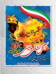 طرح بنر لایه باز روز آتش نشانی و ایمنی با نقشه و پرچم ایران فایل PSD