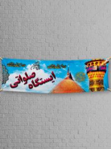 بنر لایه باز ایستگاه صلواتی با عکس حرم امام حسین (ع) طرح PSD لایه باز