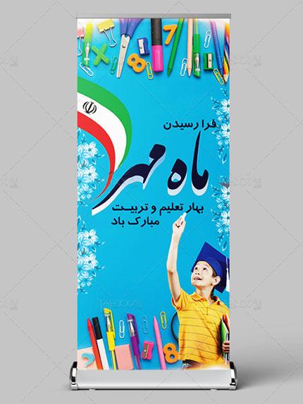 طرح بنر استند تبریک بازگشایی مدارس