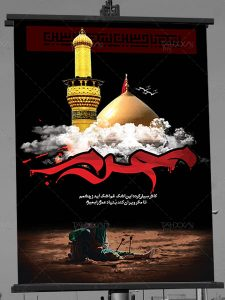 بنر ماه محرم با کیفیت بالا با تصویر حرم امام حسین (ع) PSD لایه باز
