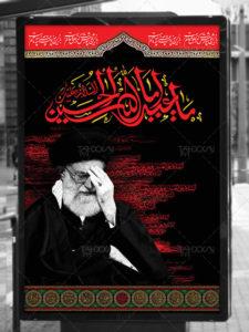 دانلود طرح بنر شهادت امام حسین (ع) با عکس رهبری فایل PSD لایه باز