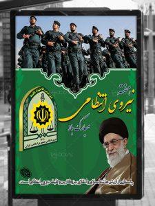 بنر گرامیداشت هفته نیروی انتظامی با عکس مقام معظم رهبری طرح لایه باز