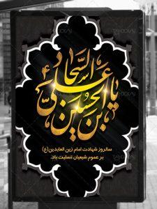 طرح لایه باز بنر شهادت امام زین العابدین (ع) ویژه چاپ بنر و پوستر