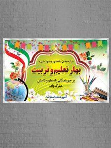 طرح بنر اول مهر و تبریک بازگشایی مدارس با کیفیت بالا PSD لایه باز