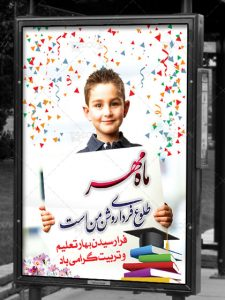 دانلود رایگان بنر بازگشایی مدارس اول مهر ماه طرح PSD لایه باز فتوشاپ