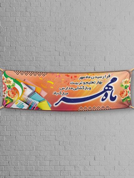 طرح بنر اول مهر بازگشایی مدارس