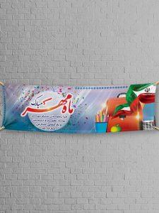 طرح لایه باز بنر تبریک اول مهر و بازگشایی مدارس با طراحی حرفه ای