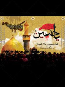 طرح لایه باز پشت منبر ماه محرم با عکس حرم و متن تسلیت شهادت