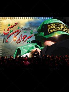 طرح بنر پشت سن مراسم شیرخوارگان حسینی PSD لایه باز با کیفیت بالا