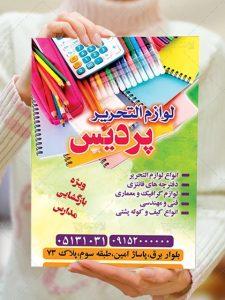 طرح تراکت تبلیغاتی لوازم التحریر رنگی با عکس مداد و دفتر PSD لایه باز