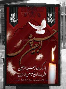 طرح لایه باز بنر اربعین حسینی با خوشنویسی زیبا و تصاویر پرچم و شمع