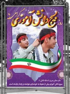 طرح لایه باز بنر روز نوجوان و بسیج دانش آموزی با عکس زیبا و پرچم