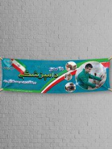 طرح لایه باز بنر روز ملی دامپزشکی با بک گراند زیبا و تصاویر پرچم