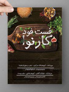 طرح لایه باز تراکت فست فود حرفه ای با عکس های مواد غذایی PSD